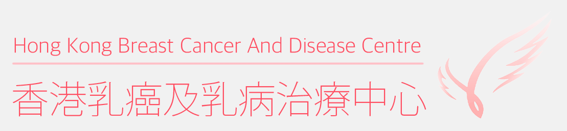 Hong Kong Breast Cancer And Disease Centre 香港乳癌及乳病治療中心